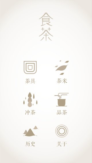 7 - Shi Cha Home iPhone.png