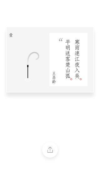 9 - Yi Zhu Xiang Share iPhone.png