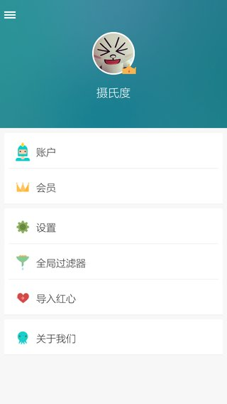 13 - ZhangYuFM Profile iPhone.png